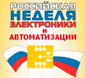 Russian electronics and automation week 2015,Expocentre, 24 三月 2015